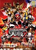 假面骑士×超级战队×宇宙刑事 超级英雄大战Z
