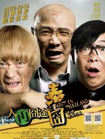 人再囧途之泰囧独家纪录片(上)