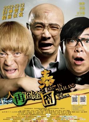 人再囧途之泰囧独家纪录片(中)