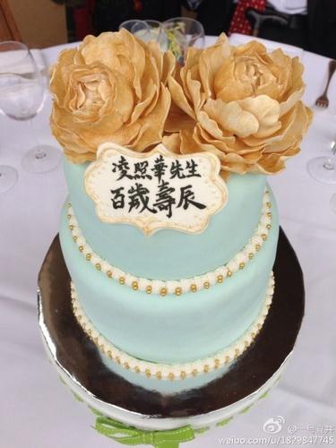 王菲 李亚鹏/李亚鹏外公百岁生日蛋糕