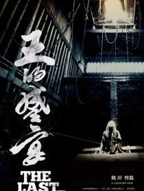 《王的盛宴》纪录片《杀·宴》