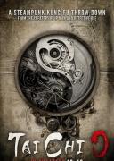 《太極》紀錄片第3集:金屬時代