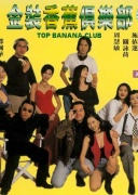 金装香蕉俱乐部