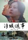 梅峰-浮城谜事纪录片