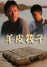 黄精一-羊皮筏子