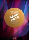 2013电影频道传媒大奖