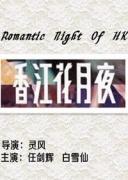 香江花月夜