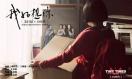 苏打绿《我好想你》献声 唯美MV助阵《小时代》