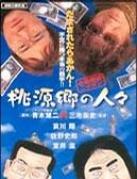 日本金融破灭·桃源乡的人们