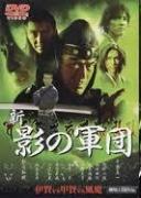 Shin karate baka ichidai 2
