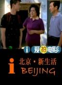 I北京新生活