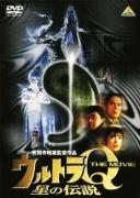 奥特曼Q电影版:星之传说