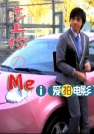 俞灏明-恋上你的Me