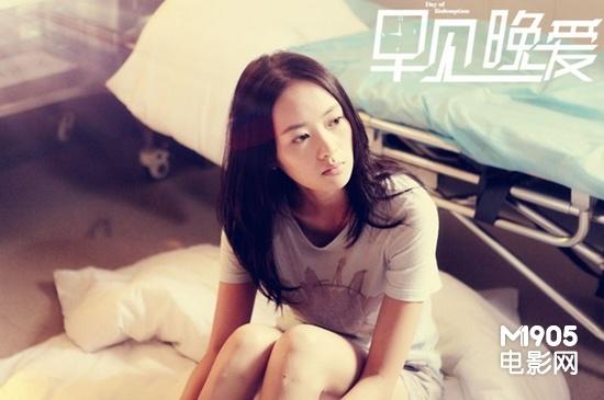 《早见,晚爱》暑期档上映 童谣性感造型出镜_