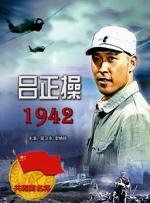 吕正操1942