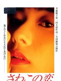 佐和子之恋:完美谎言的恋爱讲座