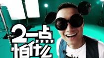 《不二神探》曝光宣传片 文章自导自演卖萌耍二