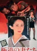 新极道之妻(1991)