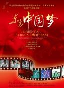 东方中国梦