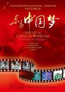 東方中國夢
