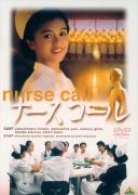 护士合唱团