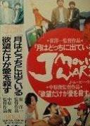 日本电影战争:月出何方