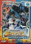 变形金刚:金属兽大战