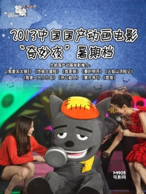 2013中国动画电影奇妙夜