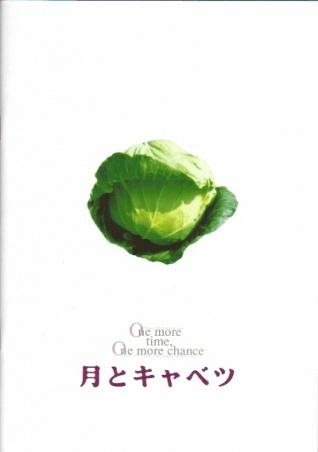 月亮与高丽菜-海报-炫图-手机
