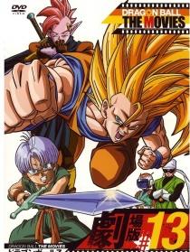 龙珠Z:龙拳爆发