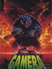 加美拉:大怪兽空中大决战