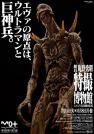 宫崎骏-巨神兵在东京出现