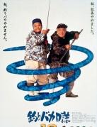 钓鱼迷日记10