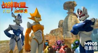 3D《赛尔号3》公映 全面开启战神联盟奇幻之旅