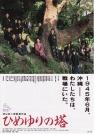 中江有里-姬百合之塔
