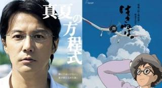 日本最受期待暑假电影排行 《盛夏方程式》完胜