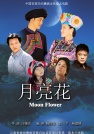 王光辉-月亮花