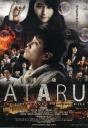 ATARU 电影版