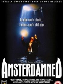 阿姆斯特丹的水鬼