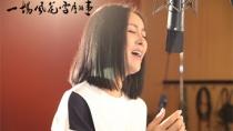《风花雪月》曝主题曲MV 那英助阵电影七夕大战