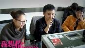 《我想和你好好的》导演特辑 李蔚然触电现实主义