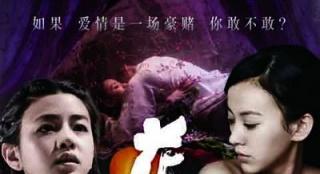 《花漾》人物关系海报曝光 双面诠释海上江湖