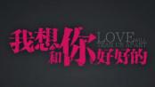 《我想和你好好的》话题视频 告诉你爱情是什么