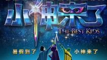 """《小神来了》预告片 中国版""""小鬼当家""""引爆暑假"""