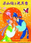 蝴蝶梦:梁山伯与祝英台