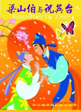 2004金马奖_蝴蝶梦:梁山伯与祝英台The Butterfly Lovers:Leon and Jo(2004)_1905电影网
