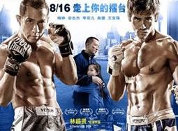 《激战》震撼上映 精彩打斗场面挑战肾上腺素