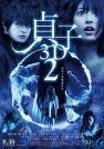 田山凉成-贞子3D2