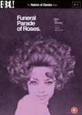 蔷薇的葬礼