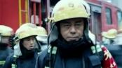 《逃出生天》曝预告片 刘青云禁闭火场生死抉择